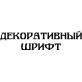 Декоративный Шрифт