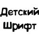 Детский Шрифт