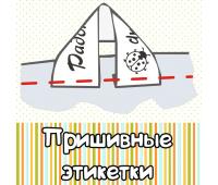 Пришивные сатиновые этикетки для маркировки детской одежды