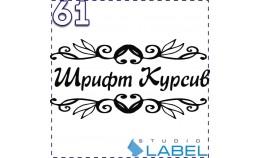 Новый элемент-бордюр №61 в пришиваемых этикетках для маркировки одежды