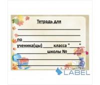 Наклейки для маркировки школьной тетради №4