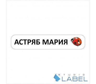 Стикеры для маркировки предметов (узкие-60 штук)