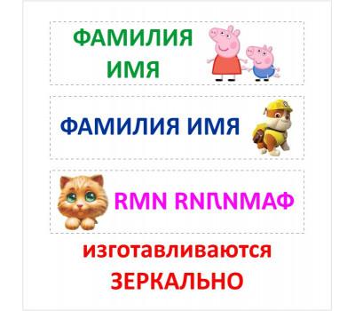 Термоэтикетки для светлых тканей, маркировка детской одежды
