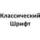 Классический шрифт