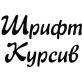 Шрифт Курсив