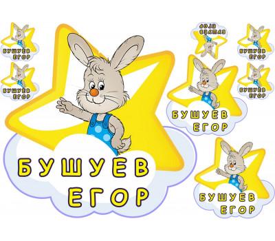 Комплект наклеек для маркировки в детский сад